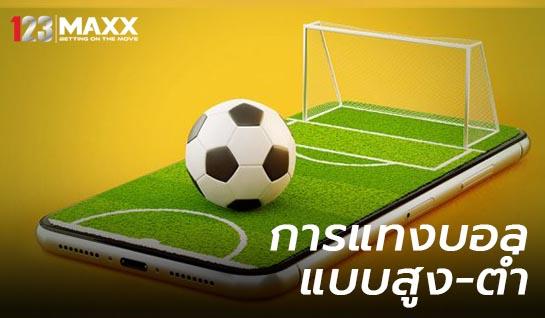 123Maxx คาสิโน คาสิโนออนไลน์ แทงบอล แทงบอลออนไลน์ บาคาร่า 123