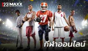 123Maxx คาสิโน คาสิโนออนไลน์ แทงบอล แทงบอลออนไลน์ บาคาร่า บาคาร่าออนไลน์ หวย หวยออนไลน์ แทงหวย แทงหวยออนไลน์ 123 แอปคาสิโน แอพคาสิโน