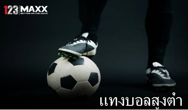 แทงบอลสูง-ต่ำ 123maxx