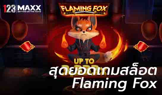 Flaming Fox 123Maxx คาสิโน คาสิโนออนไลน์ แทงบอล แทงบอลออนไลน์ บาคาร่า บาคาร่าออนไลน์ หวย หวยออนไลน์ แทงหวย แทงหวยออนไลน์ 123 แอปคาสิโน แอพคาสิโน