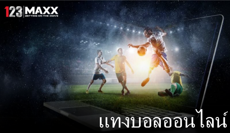 แทงบอลออนไลน์ 123maxx