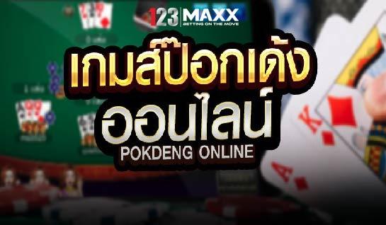 เกมส์ป๊อกเด้ง 123maxx