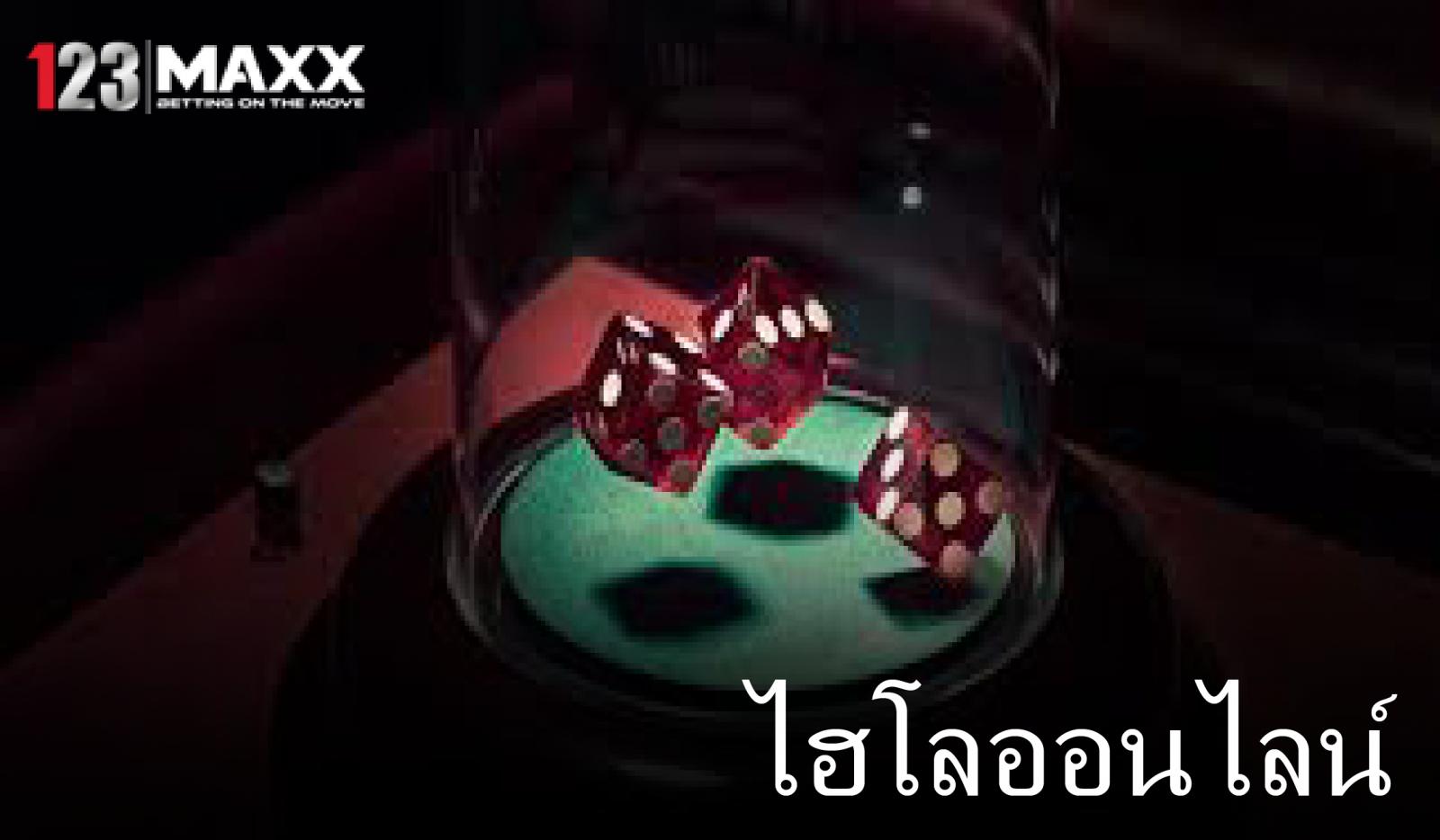 ไฮโลออนไลน์ 123maxx