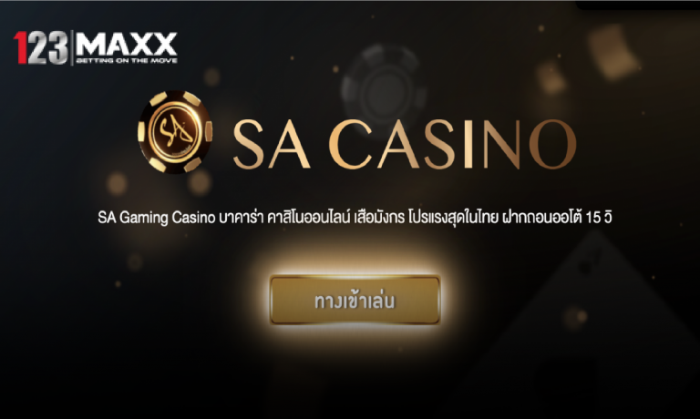 SA Casino 123maxx